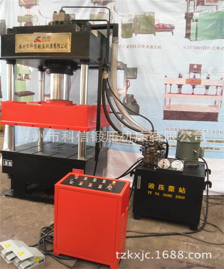 200吨四柱液压机(工作台有效面积:1000*1000mm)