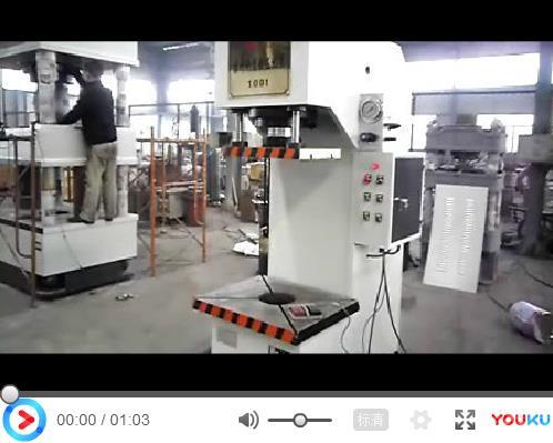 <b>单臂液压机工作视频</b>